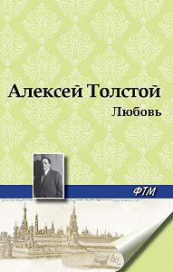 Алексей Толстой - Любовь