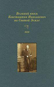 Кирилл Вах -Великий князь Константин Николаевич на Святой Земле. 1859 г.