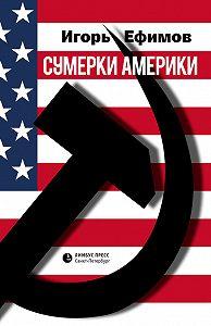 Игорь Ефимов -Сумерки Америки