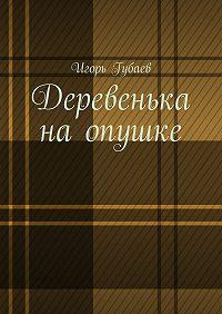Игорь Губаев -Деревенька на опушке