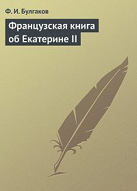 Федор Булгаков -Французская книга об Екатерине II