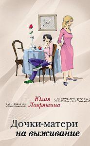 Юлия Лавряшина -Дочки-матери на выживание