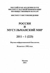 Валентина Сченснович - Россия и мусульманский мир № 1 / 2011