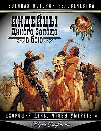 Юрий Стукалин -Индейцы Дикого Запада в бою. «Хороший день, чтобы умереть!»