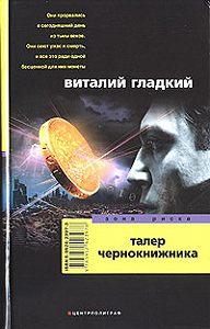 Виталий Гладкий -Талер чернокнижника