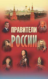 Галина Гриценко -Правители России