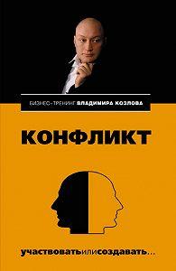 Владимир Козлов -Конфликт: участвовать или создавать...