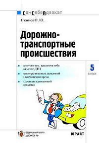 О. Якимов -Дорожно-транспортные происшествия часто задаваемые вопросы, образцы документов