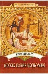 Юлия Пушнова -Клеопатра: История любви и царствования