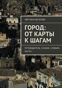 Светлана Веселова -Город: откарты кшагам