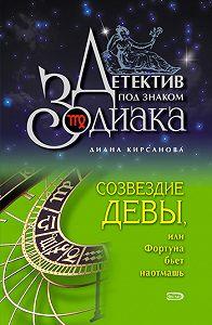 Диана Кирсанова -Созвездие Девы, или Фортуна бьет наотмашь
