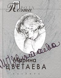 Марина Цветаева -Страховка жизни