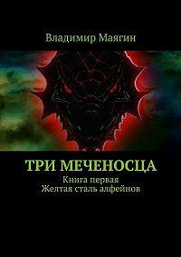 Владимир Маягин - Три Меченосца. Книга первая. Желтая сталь алфейнов