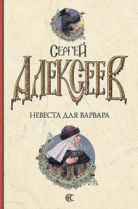 Сергей Алексеев -Невеста для варвара