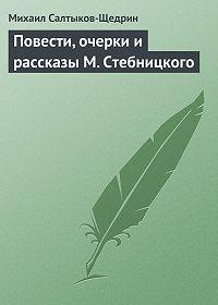Михаил Салтыков-Щедрин -Повести, очерки и рассказы М. Стебницкого