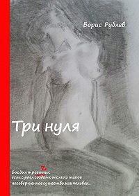 Борис Рублев -Тринуля. Бог был троеШник, если сумел создать только такое несовершенное существо, как человек…