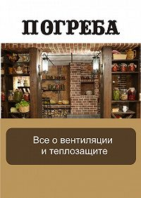 Илья Мельников - Все о вентиляции и теплозащите