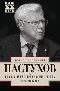 Борис Пастухов -Друзей моих прекрасные черты. Воспоминания