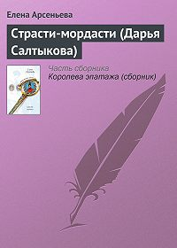 Елена Арсеньева - Страсти-мордасти (Дарья Салтыкова)