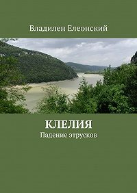 Владилен Елеонский -Клелия