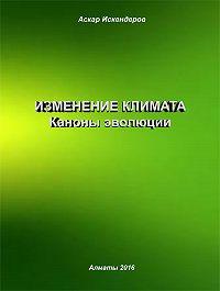Аскар Искендеров -Изменение климата. Каноны эволюции