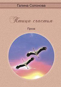 Галина Солонова -Птица счастья