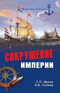 Сергей Махов -Сокрушение империи
