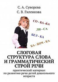 С. Гиленкова, С. Суворова - Слоговая структура слова играмматический стройречи