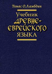 Томас Ламбдин - Учебник древнееврейского языка
