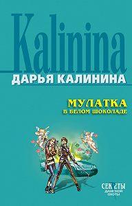Дарья Калинина -Мулатка в белом шоколаде