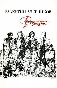 Валентин Азерников - При открытых дверях