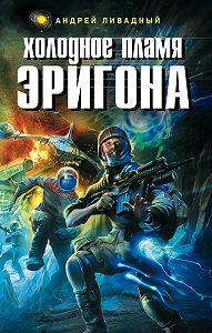 Андрей Ливадный - Холодное пламя Эригона
