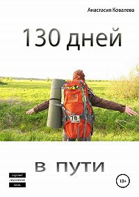 Анастасия Ковалева -130 дней в пути