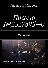 Анастасия Фёдорова -Письмо №2527895-0. Фантастика