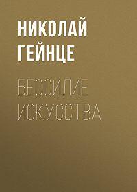 Николай Гейнце -Бессилие искусства