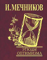 И.И. Мечников - Этюды оптимизма