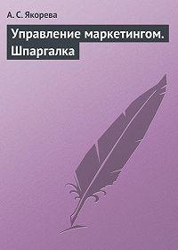 А. С. Якорева -Управление маркетингом. Шпаргалка