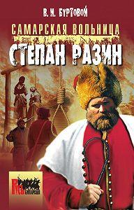 Владимир Иванович Буртовой - Самарская вольница. Степан Разин