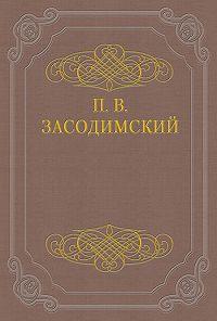 Павел Засодимский - Трагическая минута