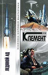 Хол Клемент -Пояс астероидов