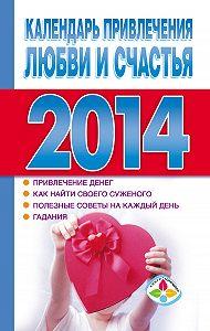 Т. Софронова - Календарь привлечения любви и счастья 2014 год