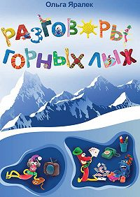 Ольга Яралек -Разговоры горных лыж