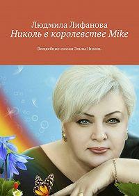 Людмила Лифанова -Николь вкоролевствеMike