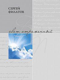 Сергей Филатов -Свет отражённый. Стихотворения (сборник)