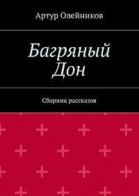 Артур Олейников -Багряный Дон. Сборник рассказов
