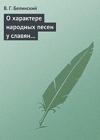 В. Г. Белинский - О характере народных песен у славян задунайских. Набросано Юрием Венелиным…