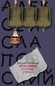 Алексей Слаповский -Пропавшие в Стране Страха