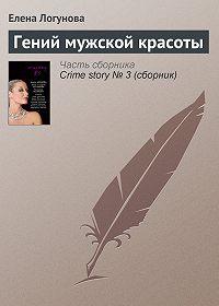 Елена Логунова -Гений мужской красоты
