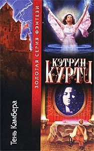 Кэтрин Куртц - Тень Камбера