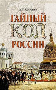 Александр Мясников - Тайный код России